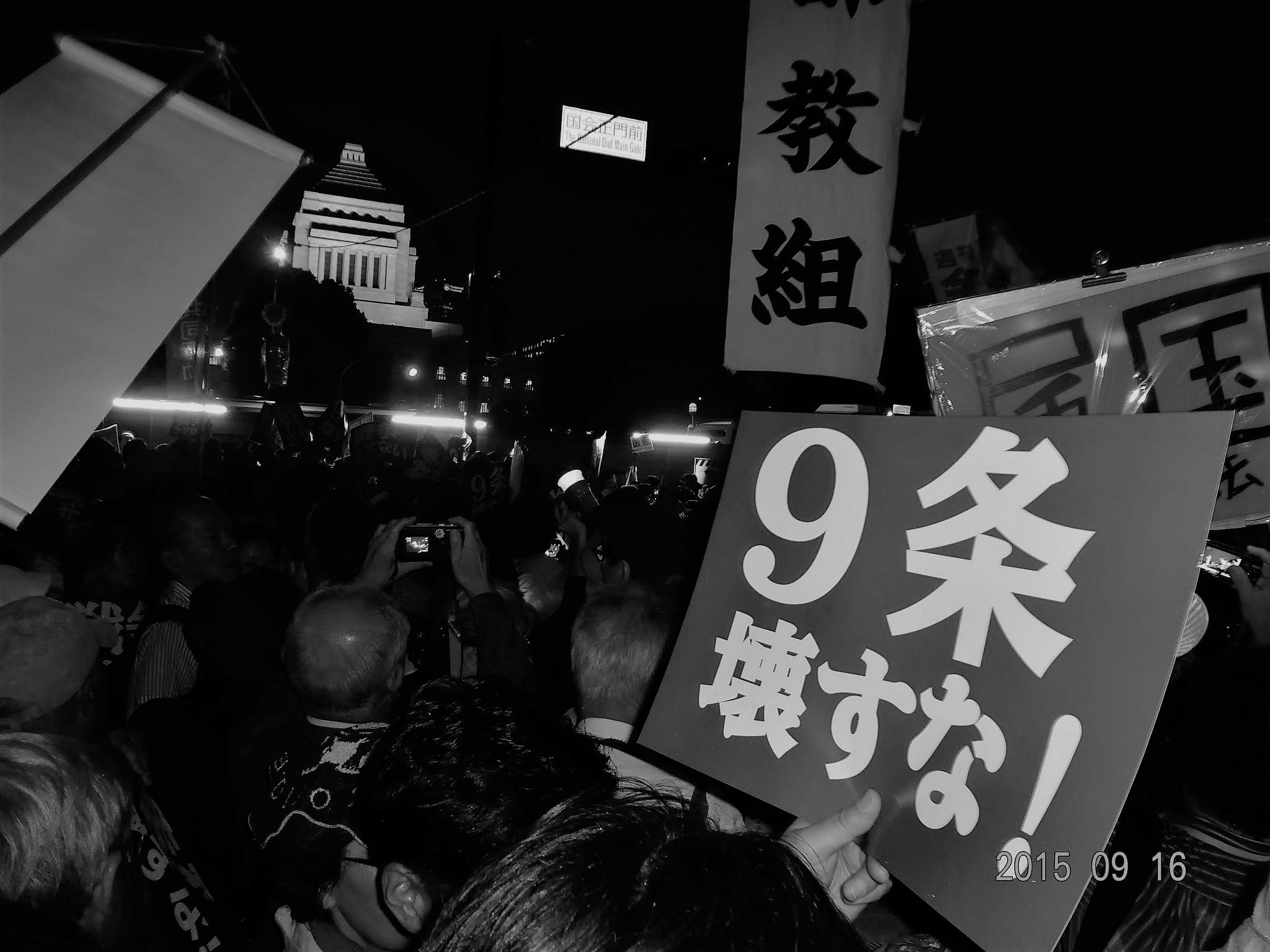 2015年09月16日 国会正門前
