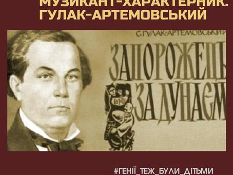 МУЗИКАНТ-ХАРАКТЕРНИК. ГУЛАК-АРТЕМОВСЬКИЙ