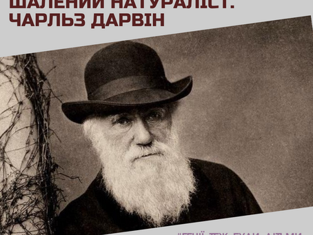 ШАЛЕНИЙ НАТУРАЛІСТ. ЧАРЛЬЗ ДАРВІН