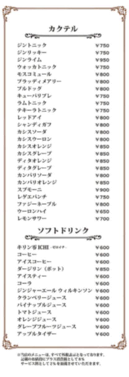 2019新メニュードリンク2.jpg