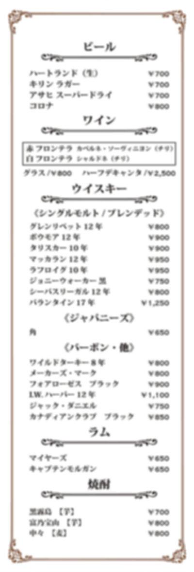 2019新メニュードリンク1.jpg