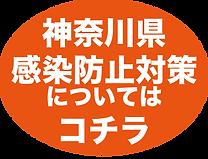 神奈川県感染防止対策_21July.png
