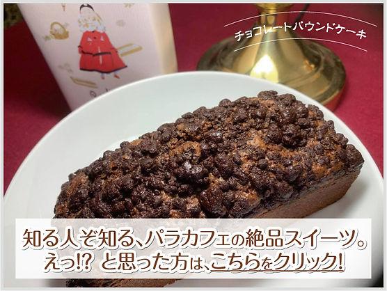 チョコケーキバナー.jpg