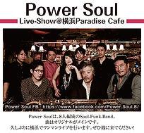 20201015_PowerSoul様TG.jpg