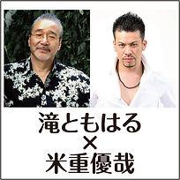 Taki_Yoneshige_TG.jpg