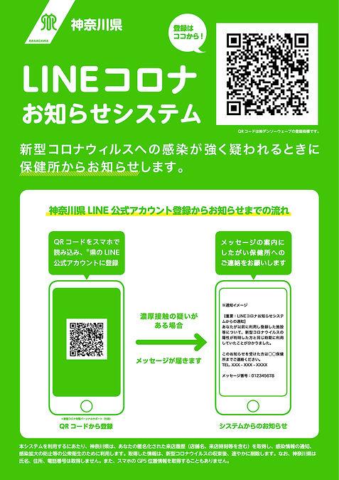 LINEお知らせシステム.jpg