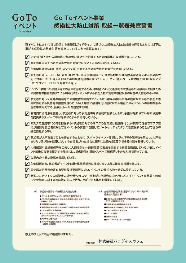 torikumiichiran_senseisho_02.jpg