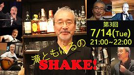 SHAKE7・14.jpg