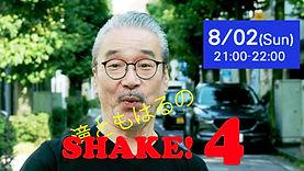 SHAKE4のコピー.jpg