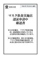 0722_shinseichukakuninsho.jpg