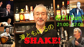 SHAKE6・21のコピー.jpg