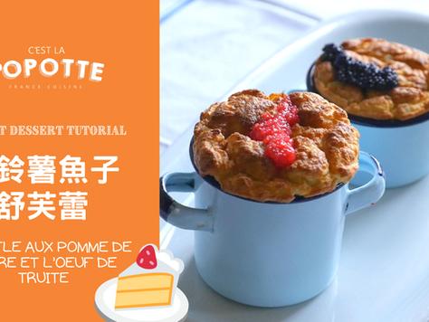 馬鈴薯魚子舒芙蕾  Souffle aux pomme de terre et l'oeuf de truite