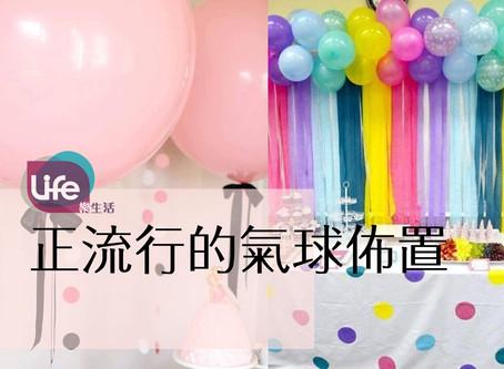 正流行的可愛氣球佈置