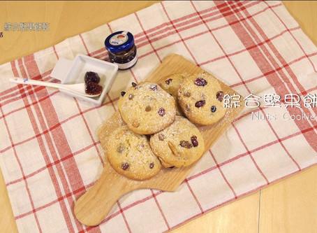 綜合堅果餅乾 | Nuts cookie