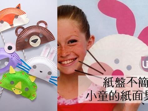 紙盤不簡單II-小童的紙面具