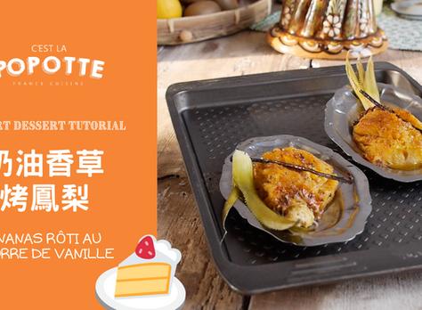 奶油香草烤鳳梨 Ananas rôti au beurre de vanille