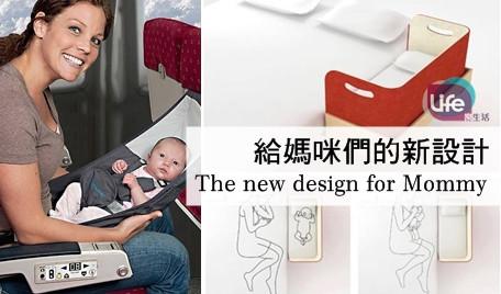 給媽咪們的聰明新設計