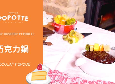 巧克力鍋 Chocolat fondue
