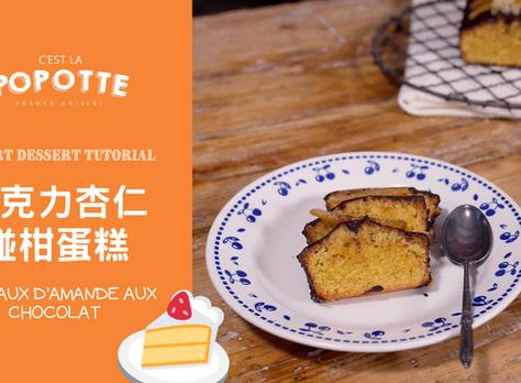 巧克力杏仁椪柑蛋糕 Gâteaux d'amande aux chocolat