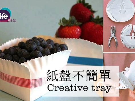 紙盤不簡單 Creative tray