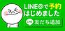 lineyoyaku sakyusegway.png