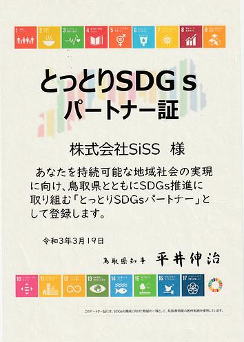 鳥取SDGs.png