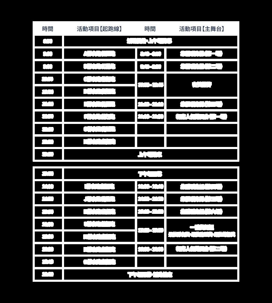 conan_run_website_timetable.png