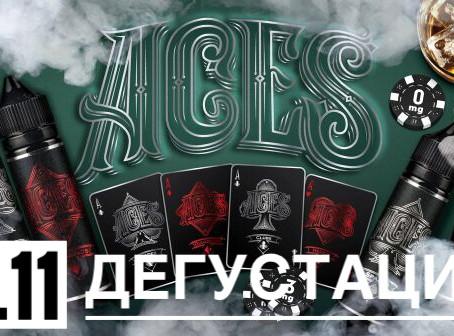 16.11 - дегустация ACES