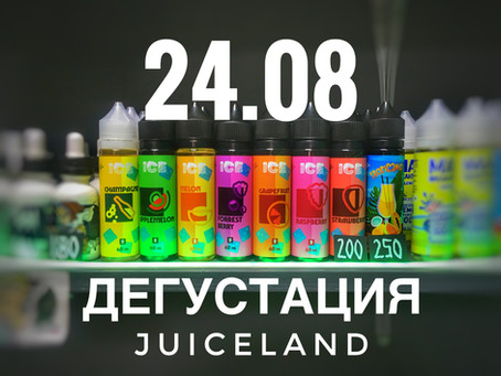 24.08 - дегустация Juiceland