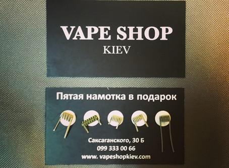 Самые лучшие койлы в Vape Shop Kiev