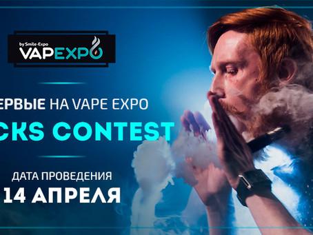 Trick Contest на VapExpo 2018