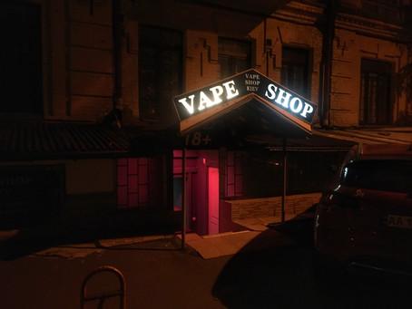 Vape Shop Kiev - честный вэйпшоп с атмосферой