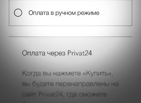 Оплата онлайн через Privat24