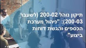 כללי הדיווח והתיקצוב המעודכנים לשנת 2021