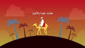 Ramadan Greeting Video 2D 2 Versions