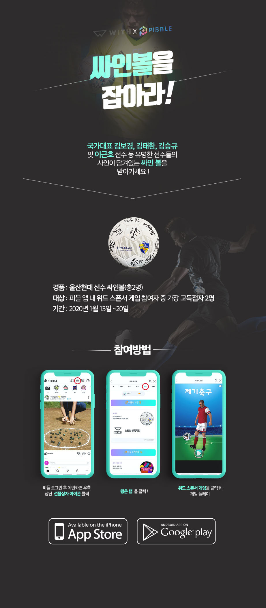 [WITHxPIBBLE]Event-Page (1).jpg