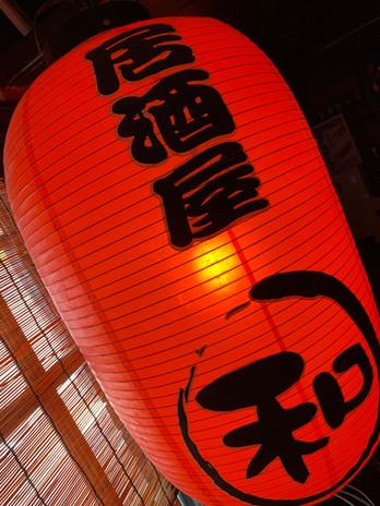 Traditional Izakaya Lantern