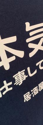 Original Izakaya Wa T-Shirt I 本気で仕事してます (We are working seriously)