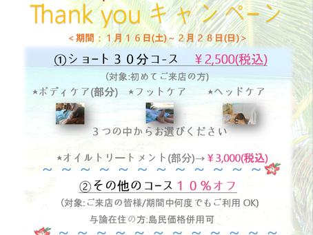 1周年記念✻Thank youキャンペーン