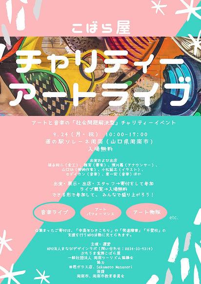 9.24チャリティーアートライブ-ver2.jpg