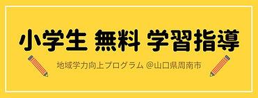 小学生 無料 学習指導facebookカバー.jpg