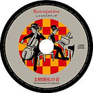 BUNMEIKAIKA_disc.jpg