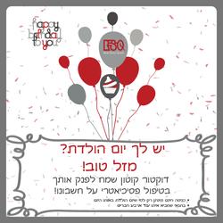 happy-birthday-RSQ text