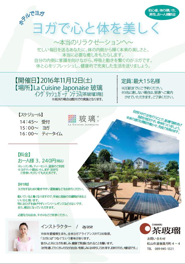 松山 ヨガイベント