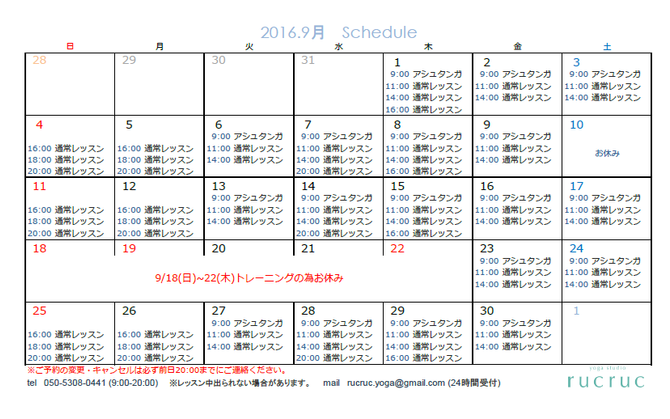 9月Schedule