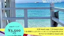 beach yoga2021 詳細