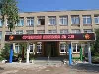 18 школа фото.JPG