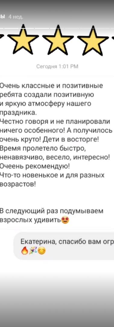 Отзывы из Инстаграма 6
