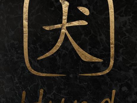 Hund - Chinesisches Sternzeichen (Poster)