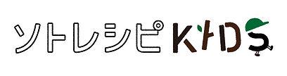 ソトレシピキッズロゴ.jpg